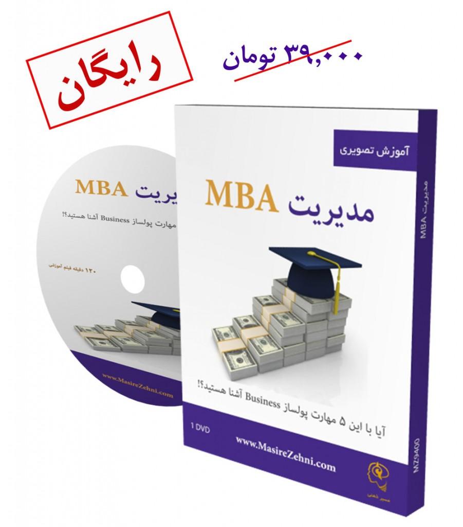 دوره مدیریت MBA - رایگان : شامل 5 جلسه فیلم و یک کتاب الکترونیک