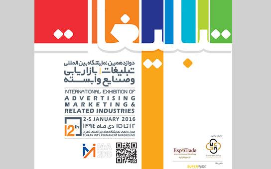 نمایشگاه تبلیغات و بازاریابی