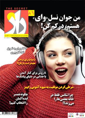 مجله راز 86
