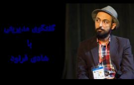 گفتگوی مدیریتی : هادی فرنود (موسس سایت ساز کاموا)