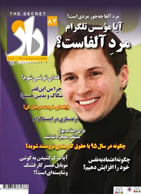 مجله راز 87