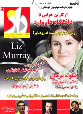 مجله راز 96