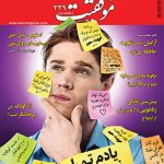 مقاله در شماره ۳۳۹ مجله موفقیت