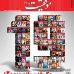 دل نوشته ای در شماره ۳۳۸ مجله موفقیت